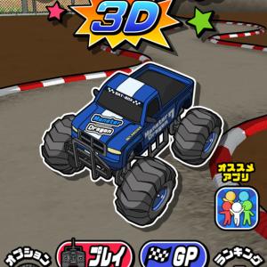 【ラジコンレース3D】少し空いた時間にレースゲームでもいかが??(簡単操作)