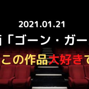2021.1.21 映画「ゴーン・ガール」あらすじ 感想 ネタバレ PrimeVideo