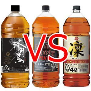ロイヤルオーク ピーテッド/凛 セレクト/蜂角鷹Clear お徳用ウイスキーどれが美味しい?