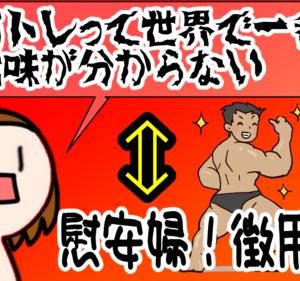 小島瑠璃子のような「使えない筋肉」論者たちを半身不随にしてやりたい理由。反日朝鮮人と同じ思考回路