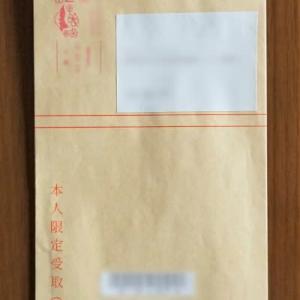 法務局からの封筒 確認して名記入と押印