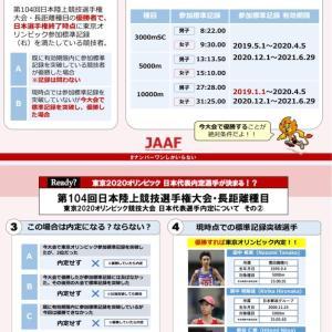 第104回日本陸上競技選手権大会・長距離種目 5000m編