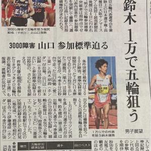 第104回日本陸上競技選手権大会・長距離種目 10000m編