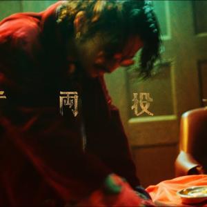 King Gnu – 千両役者#52