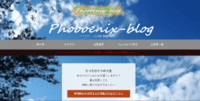 世界最高速 KUSANAGI&WEXAL フェーニックスブログ#58