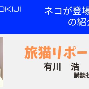 有川 浩『旅猫リポート』講談社文庫