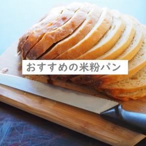 おすすめの米粉パン お取り寄せ、ふるさと納税の返礼品としても!