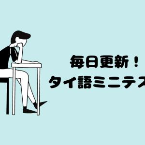 タイ語日替わりミニテスト77(タイ語検定4級~3級レベル)