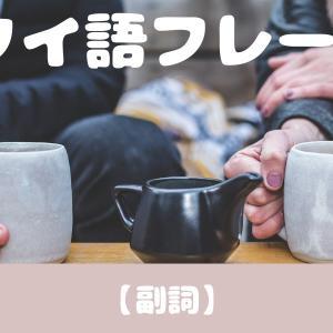 日常会話で使えるタイ語の副詞15選part-3