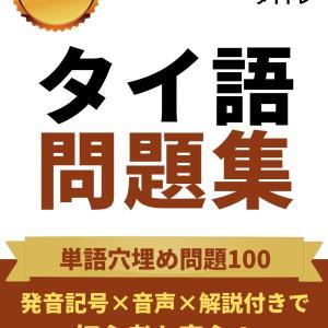タイトレオリジナル学習本「タイ語問題集初級(単語穴埋め問題)」