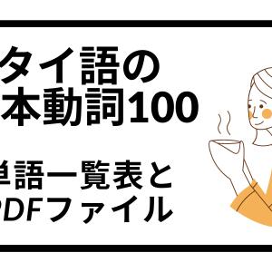 【まずはこれだけ】動画:タイ語の基本動詞100の単語表を作成しました。(PDFで無料配布中)