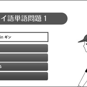 【初心者向け】タイ語単語問題1ー定着度を測るための練習問題20ー