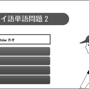 【初心者向け】タイ語単語問題2ー定着度を測るための練習問題20ー