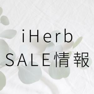 【iHerb】今週のセール情報、クーポンコード【8/5】