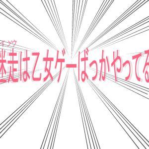 乙女ゲームプレイブログ始めますメイソウです