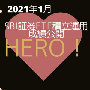 SBI証券ETF積立て口座公開 HERO SPYDなど所有
