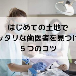 転勤族がはじめての土地でピッタリな歯医者を見つける5つのコツ