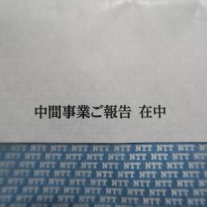 NTT(日本電信電話)から配当金を受け取りました