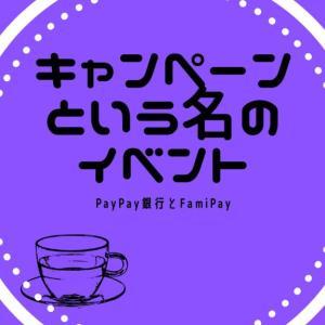 お得なキャンペーンに参加①PayPay銀行②FamiPay