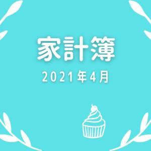 【家計簿】2021年4月