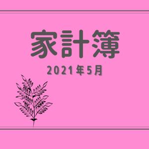 【家計簿】2021年5月