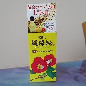 黒ばら本舗【黒ばら 純椿油】愛用者キャンペーンの商品が届いた!