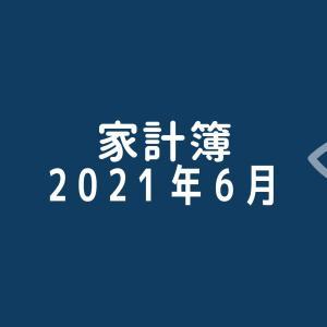 【家計簿】2021年6月