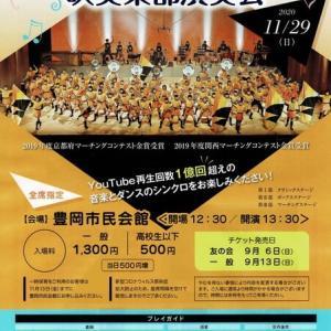 京都橘高等学校吹奏楽部演奏会(豊岡)に行って参りました。