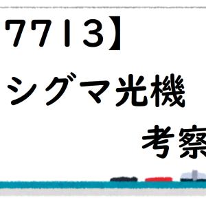 【銘柄考察】高配当日本株【7713】シグマ光機 2Q