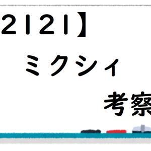 【銘柄考察】高配当日本株【2121】ミクシィ 2Q