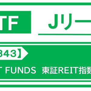 【1343】NEXT FUNDS 東証REIT指数連動型上場投信【JリートETF】