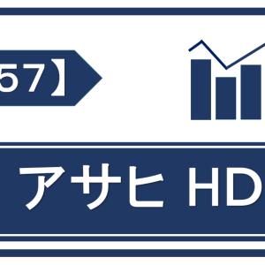 【銘柄考察】高配当日本株【5857】アサヒHD【2021年本決算】