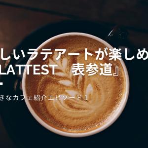 表参道 : 『LATTEST』美しいラテアートが人気のおしゃれカフェ