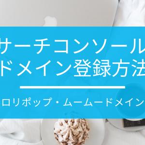【ロリポップ】Google Search Consoleでドメインをプロパティ登録する方法