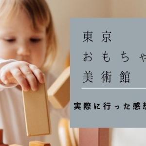 【口コミ】東京おもちゃ美術館 1歳でも楽しめる?