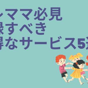 【超お得】妊娠中に登録しておくべきサービス厳選ベスト5!