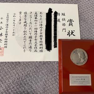 小学3年の娘が取った賞!