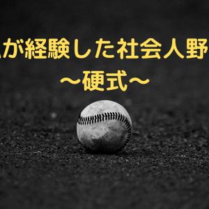 社会人野球にもチームの分類があるんです!