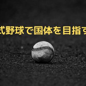 軟式野球で国体を目指す!