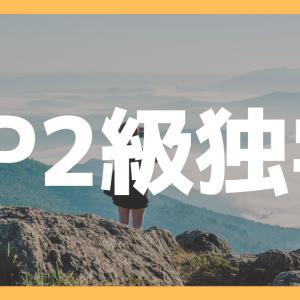 【FP2級独学】大学生の合格するまでの勉強記録