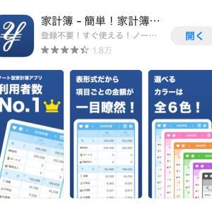 お金の管理【1】家計簿アプリ