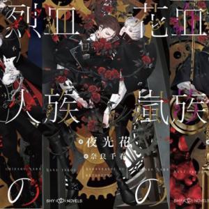 烈火の血族・花嵐の血族・女王殺しの血族/夜光花・奈良千春