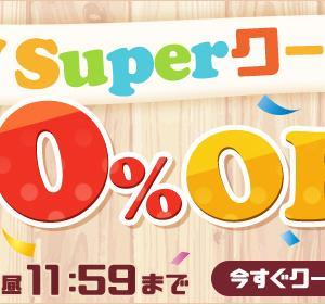 GW50%オフクーポン✩【ひかりTVブック】