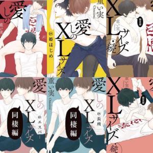愛しのXLサイズ/重い実【シリーズ6冊】