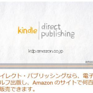 【Kindleダイレクト・パブリッシング】KDPを利用して自分をスキルアップ