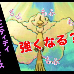 【ポケモンGO】ムーンフォース 習得で チルタリス は強くなる?  マジカルシャイン とはどっちが強い??