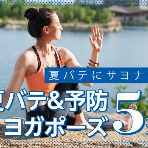 夏バテ&予防に効果的なヨガポーズ【5選】夏バテにサヨナラ〜