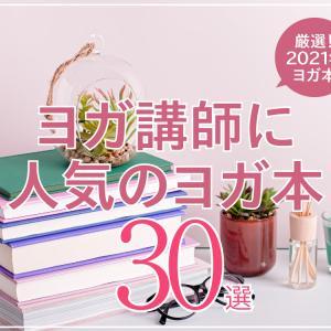 2021年おすすめヨガ本【30選】ヨガインストラクターに人気の必読書はこれ!