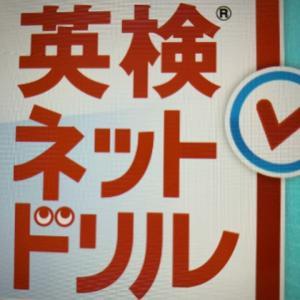 5か月で合格!英検ネットドリル5級おすすめ活用法【小学4年生合格体験談】