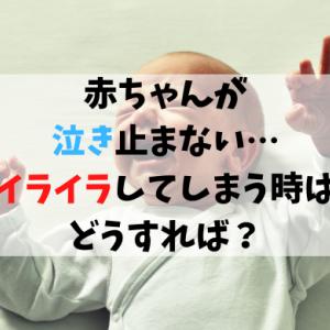 赤ちゃんが泣き止まない…イライラしてしまう時はどうすれば?